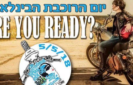 גם בישראל: חוגגים את יום הרוכבת הבינלאומי