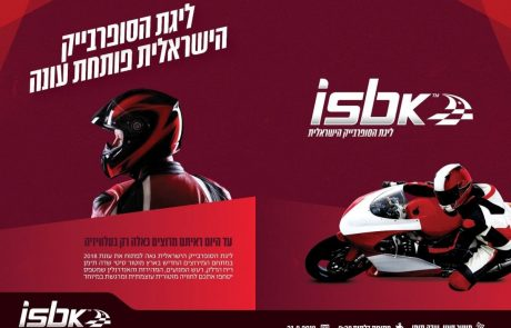 ליגת ISBK למרוצי סופרבייק יוצאת לדרך
